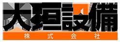 大垣設備株式会社の採用サイト
