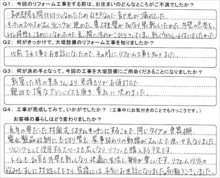 お客様の声(アンケート)大垣市赤坂町T様