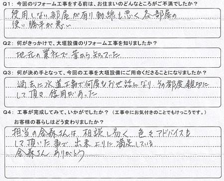 AkasakachoSsamaAns.jpg