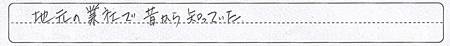 AkasakachoSsamaAns2.jpg
