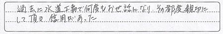 AkasakachoSsamaAns3.jpg
