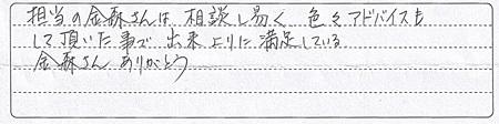 AkasakachoSsamaAns4.jpg