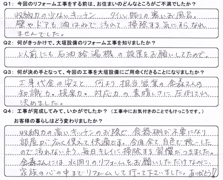 AonoYsamaMizumawariAns.jpg