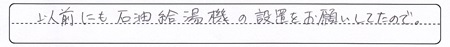 AonoYsamaMizumawariAns2.jpg