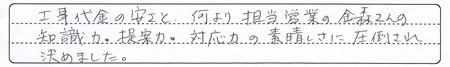 AonoYsamaMizumawariAns3.jpg