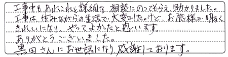 AraoIsamaUBAns4.jpg