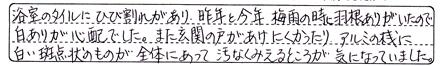 FuwagunTsamaBathAns1.jpg