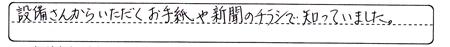 FuwagunTsamaBathAns2.jpg