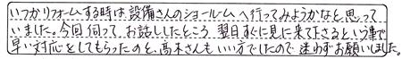 FuwagunTsamaBathAns3.jpg