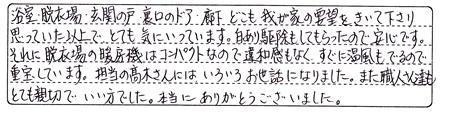 FuwagunTsamaBathAns4.jpg