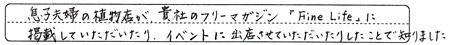 GakudenKsamaAns2.jpg