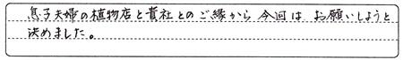 GakudenKsamaAns3.jpg