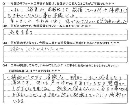 お客様の声(アンケート)神戸町西保M様