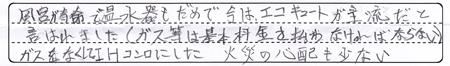 HIruiHsamaUBAns1.jpg
