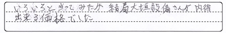 HIruiHsamaUBAns3.jpg
