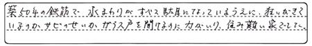 HatobeyaWsamaRoofAns1.jpg