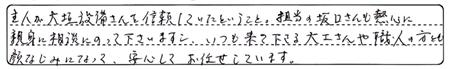 HatobeyaWsamaRoofAns3.jpg