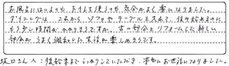HatobeyaWsamaRoofAns4.jpg
