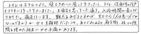 HayashimachiGsamaBathAns4.jpg