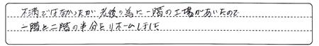 HayashimachiSTsamaAns1.jpg