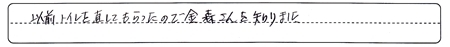 HayashimachiSTsamaAns2.jpg