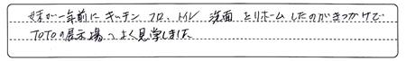 HayashimachiSTsamaAns3.jpg