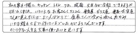 HayashimachiSTsamaAns4.jpg