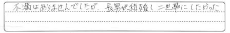 HayashimachiYsama2setaiAns1.jpg