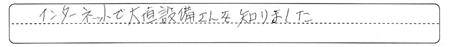 HayashimachiYsama2setaiAns2.jpg