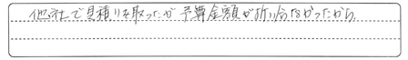 HayashimachiYsama2setaiAns3.jpg