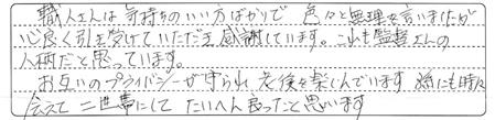 HayashimachiYsama2setaiAns4.jpg