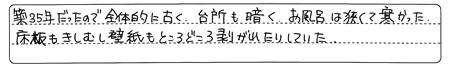 HayashimachiYsamaAns1.jpg