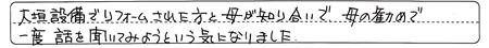 HayashimachiYsamaAns2.jpg