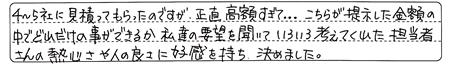 HayashimachiYsamaAns3.jpg