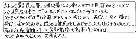 HayashimachiYsamaAns4.jpg