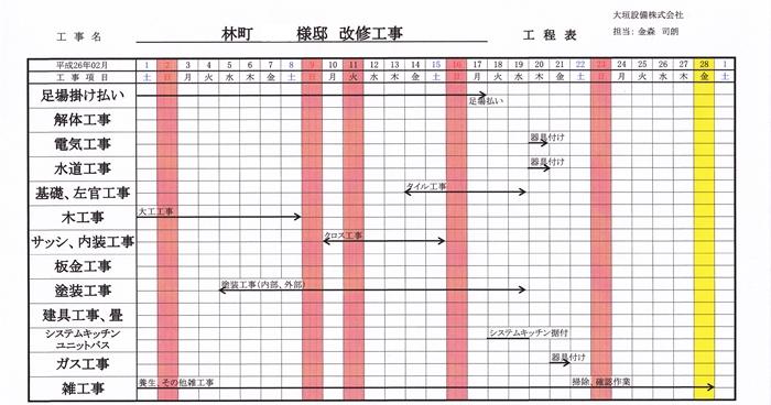 HayashimachiYsamaLscaleMae15.jpg