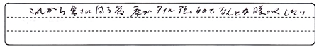 HinokiBathTsamaAns1.jpg