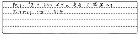 HinokiBathTsamaAns4.jpg