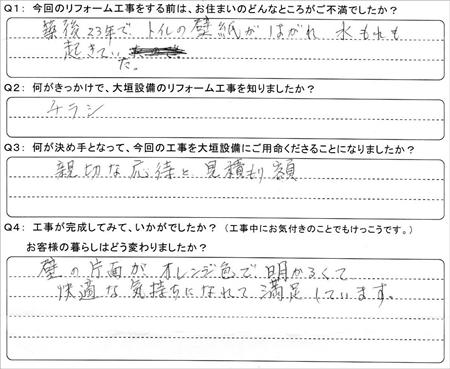 お客様の声(アンケート)大垣市桧町I様