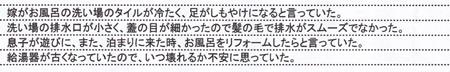 IbigawaKiyomizuYsamaAns1.jpg