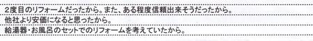 IbigawaKiyomizuYsamaAns3.jpg