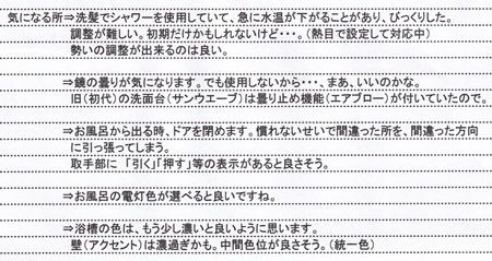IbigawaKiyomizuYsamaAns5.jpg