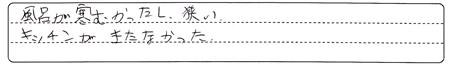 IkedaKsamaMizumawariAns1.jpg