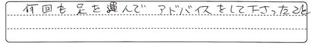 IkedaKsamaMizumawariAns3.jpg