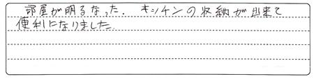 IkedaKsamaMizumawariAns4.jpg