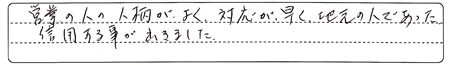 IkedachoKsamaAns3.jpg