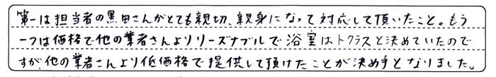 IkedachoUedaYsamaAns3L.jpg