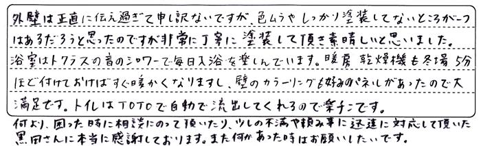 IkedachoUedaYsamaAns4L700.jpg