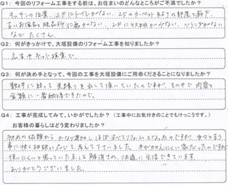 JinaichoKsamaAns.jpg