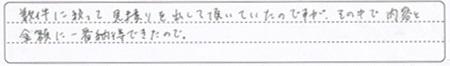 JinaichoKsamaAns3.jpg